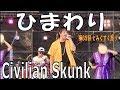 Civilian Skunk/ひまわり  第35回 とみぐすく祭り