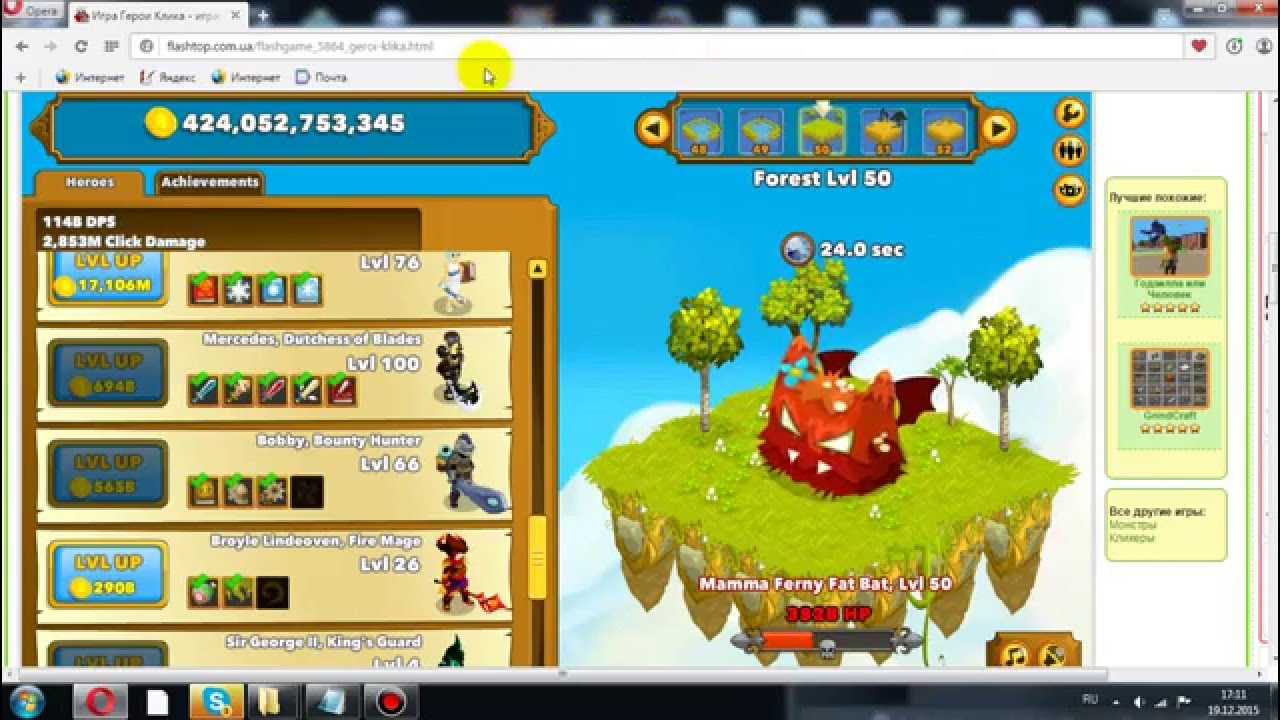 клик играть онлайн