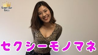 鋼のGカップ 「内田 瑞穂」 Sunny Day Girls メンバーのモノマネをしたらしい??? さて、誰かわかりますか???