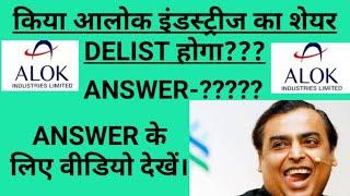 किया आलोक इंडस्ट्रीज का शेयर DELIST होगा??? ANSWER-????? ।ANSWER के लिए वीडियो देखें।