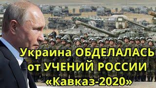 Срочно! На Украине снова ОБДЕЛАЛИСЬ: В Киеве готовятся к НОВОМУ НАПАДЕНИЮ РОССИИ