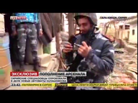 Сирия — Обкатка