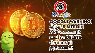 cryptocurrency mining apps baned google tamil#cryptocurrency