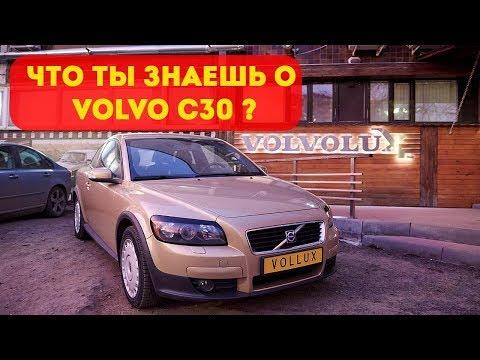 А что ты знаешь о Volvo C30 !? | Лучшая внешка от Вольво?