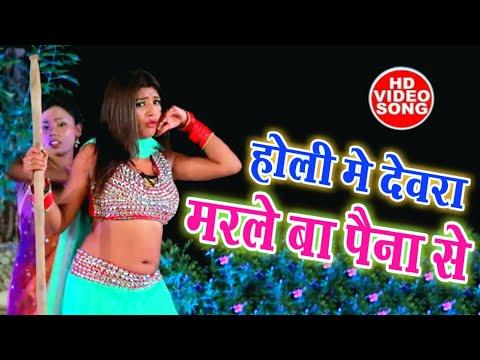 Devra Marle Ba Paina Se || देवरा मरले बा पायाना से || Na Deni Chumma T Marle Bhojpuri Song 2019