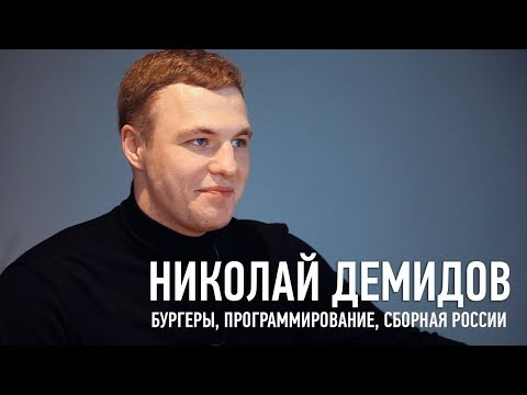 Интервью Николая Демидова