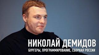 Gambar cover Николай Демидов: большое интервью о хоккее, хобби и целях