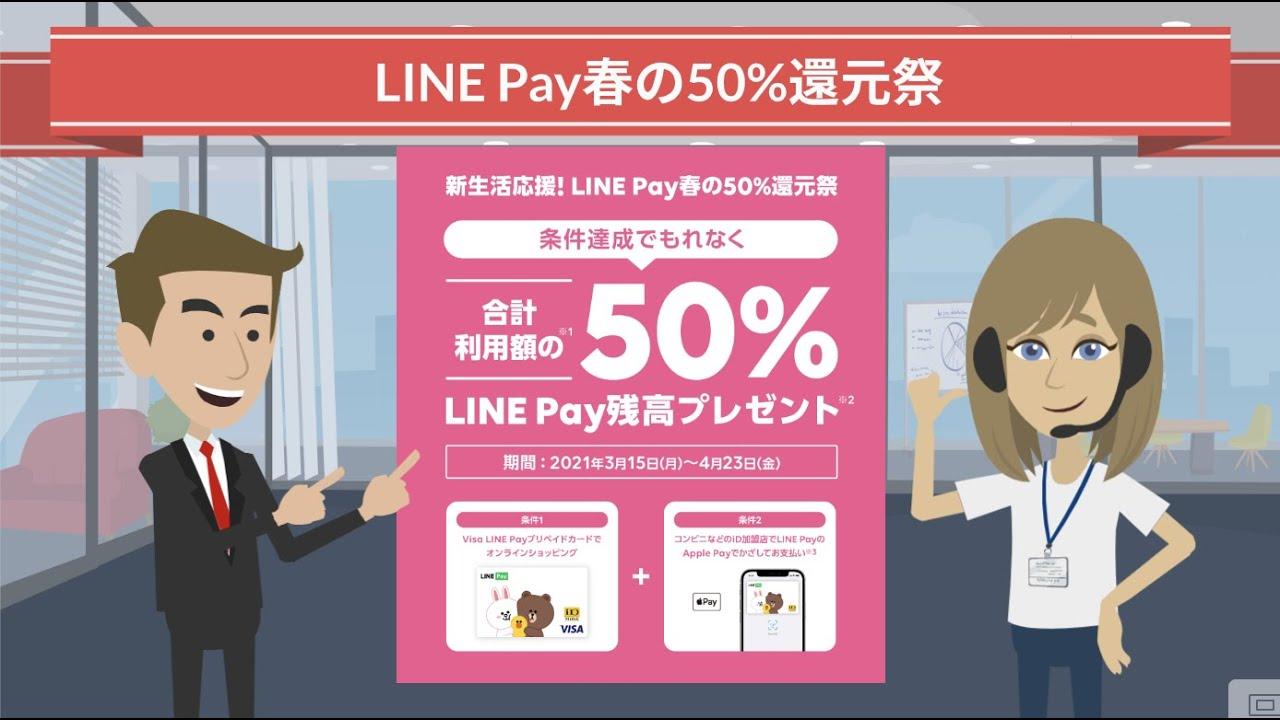 【1,000円】絶対に見逃したくないLINE Payプリペイドカード50%還元開始!