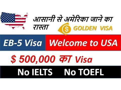 EB-5 Visa| Golden Visa| Investor Visa USA