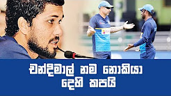 Chandimal is blame others