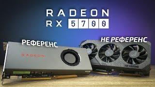 Radeon RX 5700: референс против не референса