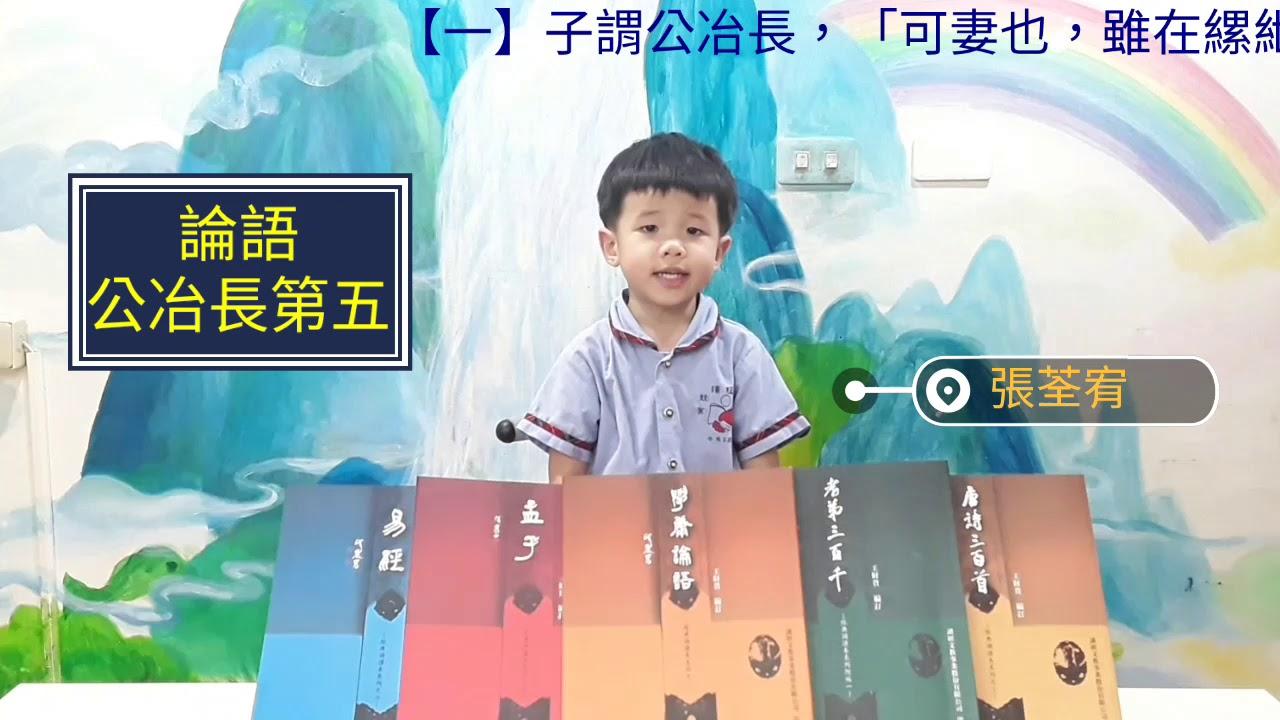 200602《論語公冶長第五》張荃宥 - YouTube