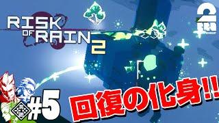 #5【リターンズ】兄者,弟者,おついちの「Risk of Rain 2 シーズン2」【2BRO.】