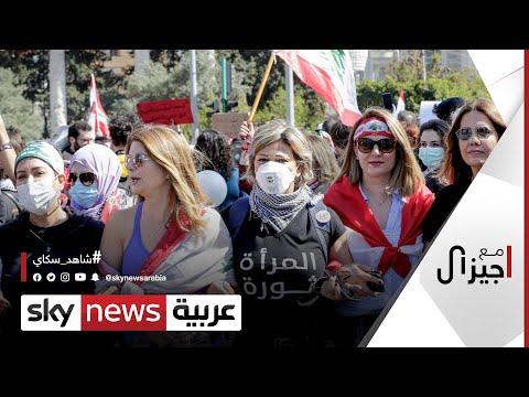 عقبات المرأة اللبنانية في مسيرتها نحو الندوة البرلمانية | #مع_جيزال