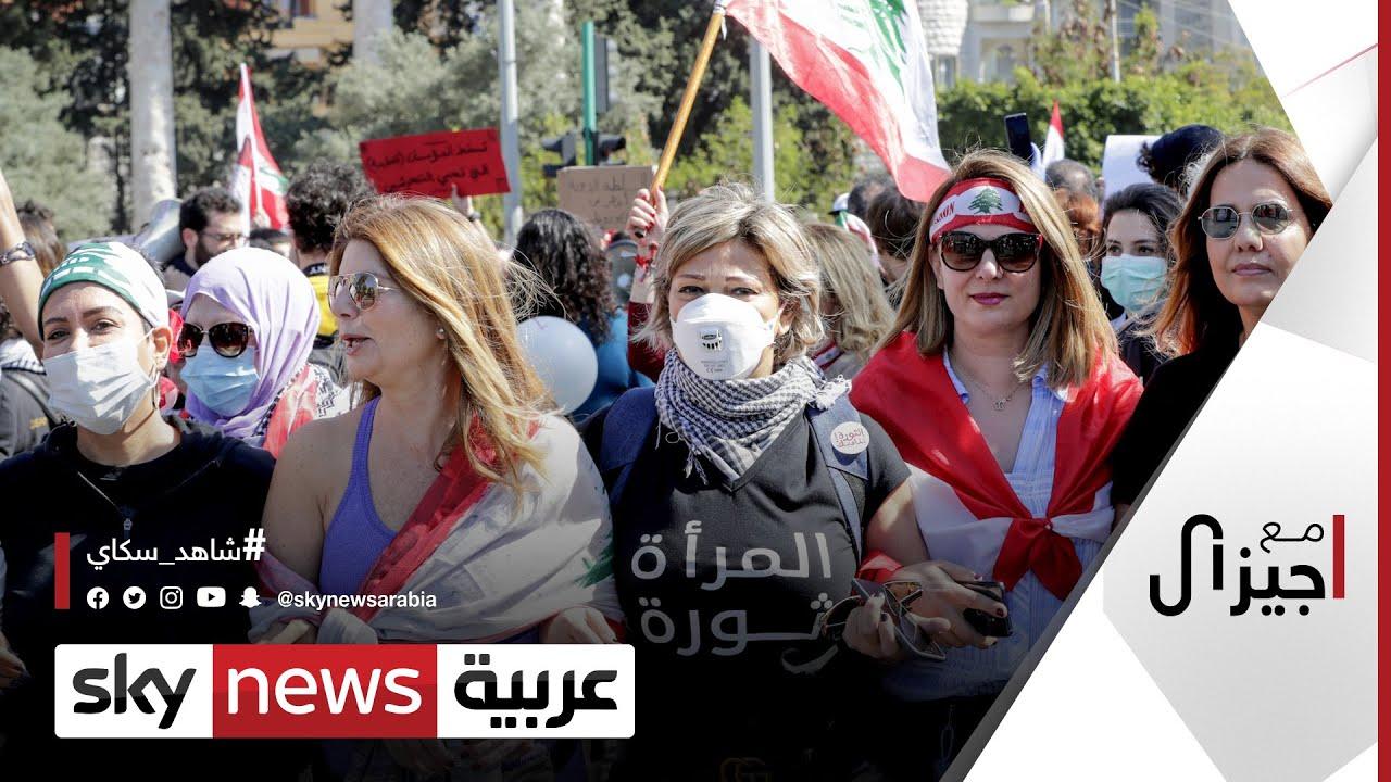عقبات المرأة اللبنانية في مسيرتها نحو الندوة البرلمانية | #مع_جيزال  - 21:59-2021 / 5 / 2