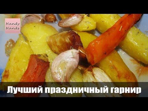 Самый вкусный праздничный гарнир. Картофель запеченный с морковью