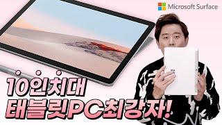 10월 추천 태블릿 서피스 go2 리뷰!