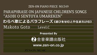 全音楽譜出版社より出版の全音ピアノピース 「後藤 丹/わらべ歌による...