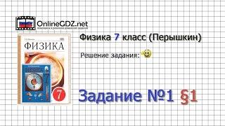 Задание №1 § 1 Что изучает физика - Физика 7 класс (Перышкин)