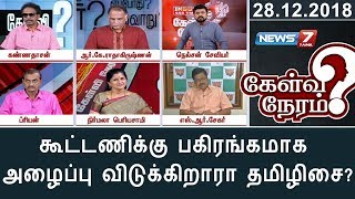 Kelvi Neram – News7 Tamil TV Show
