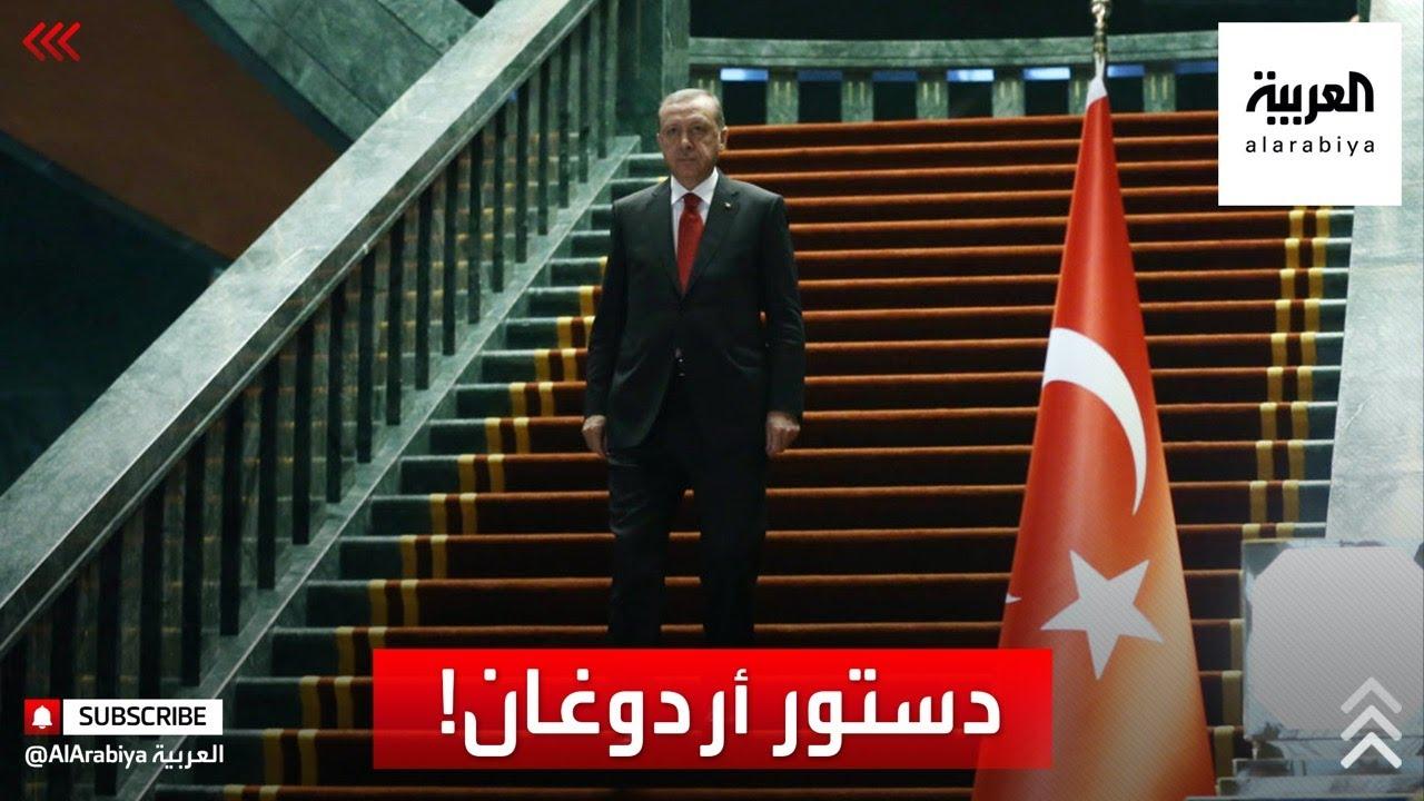 لماذا يريد أردوغان وحزبه دستورا جديدا؟  - نشر قبل 4 ساعة