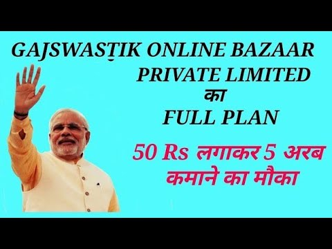 #GAJSWASTIK ONLINE BAZAAR PVT LTD KA FULL PLAN, Technical Khursheed