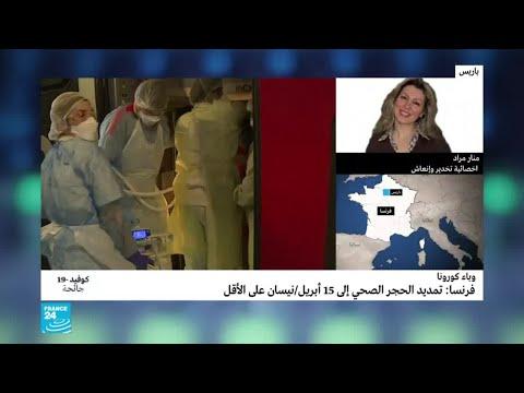 الدكتورة منار مراد: كورونا سيبلغ الذروة في باريس وضواحيها بالفترة ما بين 5 و10 نيسان
