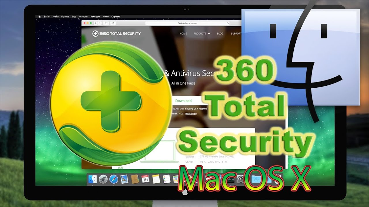 Ян ли 360 total security