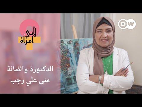 -لأني امرأة - الدكتورة والفنانة -منى علي رجب  - 12:59-2020 / 7 / 26