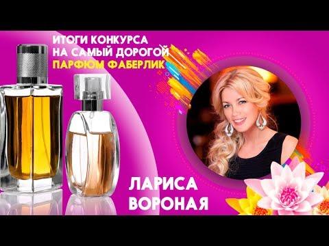 Итоги Конкурса на самый дорогой парфюм Фаберлик от Ларисы Вороной. Онлайн бизнес с Фаберлик