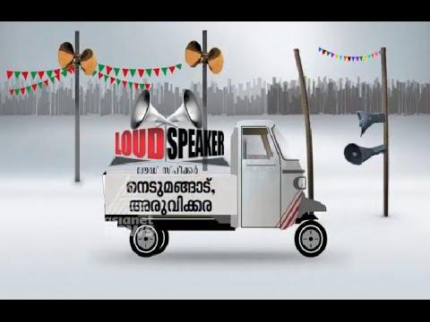 Voters Opinion in Nedumangad - Aruvikkara Constituency | Loud Speaker 4 Apr 2016