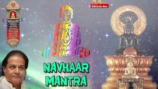 Namokar Mantra - Navkar Mantra By Anup Jalota - Om Namo Arihantanam - Jain Mantra