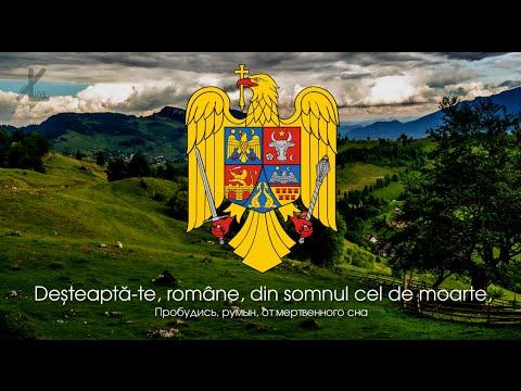 Гимн Румынии -
