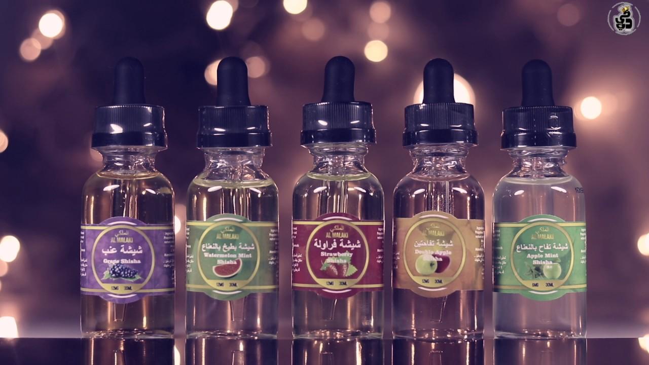 Almalaki Premium Shisha E-liquid