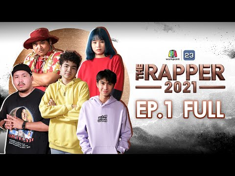 The Rapper 2021   EP.1   Audition   6 ก.ย. 64 Full EP