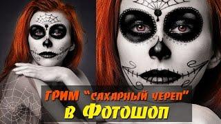 Как сделать грим в Фотошопе. Делаем грим Сахарный череп/Sugar Skull на Хэллоуин в Фотошоп