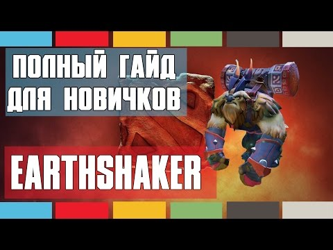 видео: Полный гайд для новичков - earthshaker/Шейкер [dota 2]
