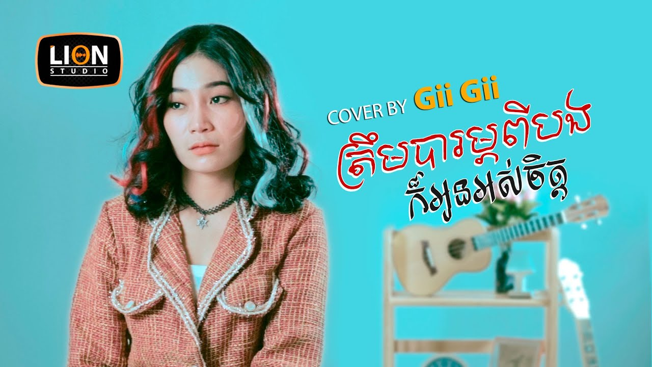 ត្រឹមបារម្ភពីបងក៏អូនអស់ចិត្ត - Gii Gii | COVER VERSION