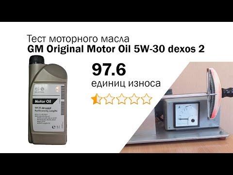 Маслотест #33. GM Original Motor Oil 5W-30 dexos 2 тест масла