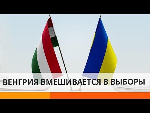 Венгрия пытается вмешаться