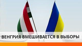Венгрия пытается вмешаться в выборы в Украине