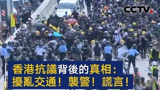 The real truth behind Hong Kong protests | CCTV