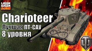Charioteer. Лучшая ПТ-САУ 8 уровня. World Of Tanks Console | WOT PS4 XBOX