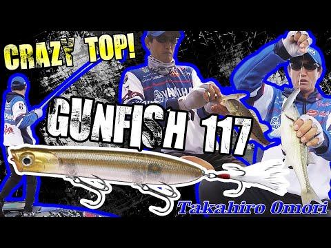 GunFish 117 / Crazy TOP!! / Takahiro Omori / Carters Lake / 18' BME / Fall