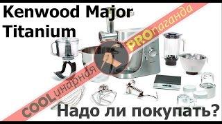 Кухонный комбайн Kenwood Major Titanium KMM 020. Обзор. Достоинства и недостатки