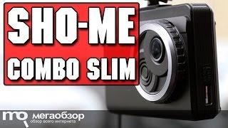Sho-Me Combo Slim обзор комбо-видеорегистратора