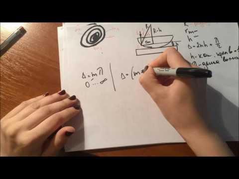 Вывод формулы для радиуса кривизны линзы