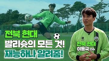 하나TV I [재능하나보여줘 12화⚽️] 전북 현대 레전드 이동국이 알려주는 인생 발리슛! | 축구 최다 타이틀 보유 | 이동국 은퇴