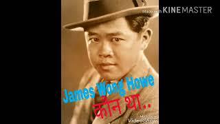 Video James Wong Howe (Hindi Info) download MP3, 3GP, MP4, WEBM, AVI, FLV Desember 2017