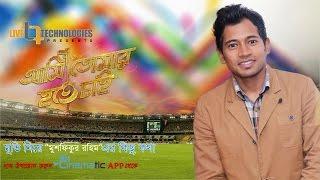 Ami Tomar Hote Chai Movie niye Mushfiq er kichu Kotha   Mushfiqur Rahim
